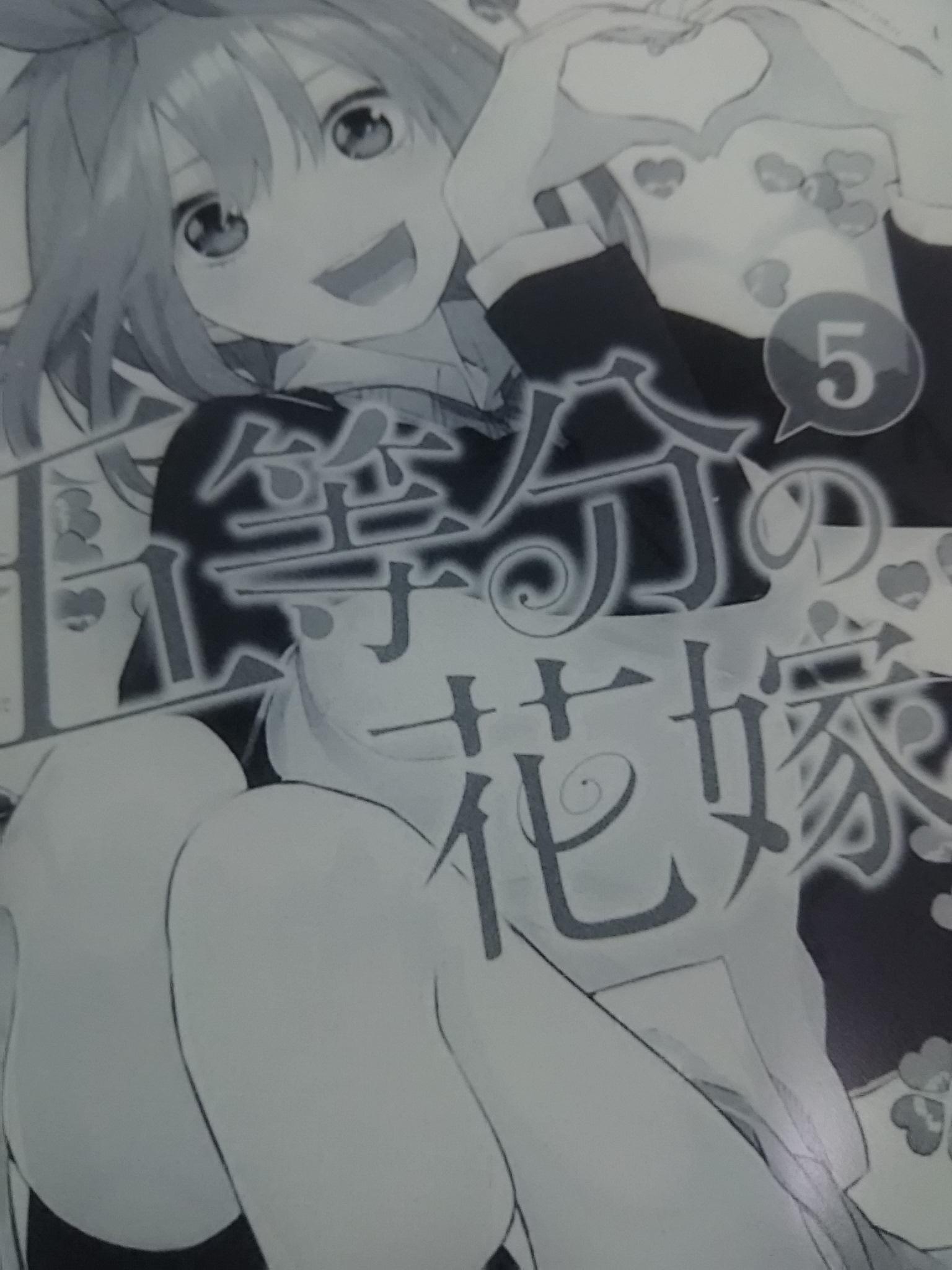 五等分の花嫁第5巻の表紙
