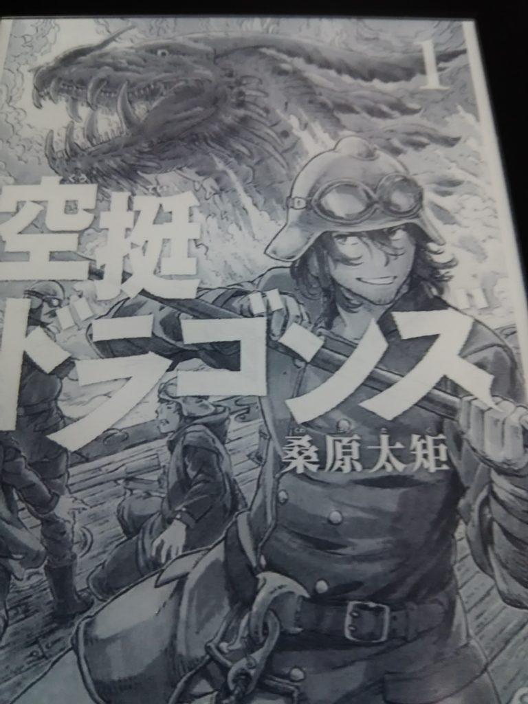 空挺ドラゴンズ第1巻の表紙